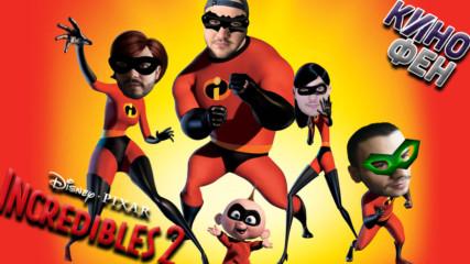 Ревю - The Incredibles 2