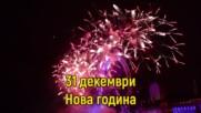 31 Декември - Нова година