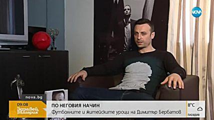 ПО НЕГОВИЯ НАЧИН: Футболните и житейските уроци на Димитър Бербатов