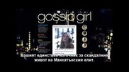 Gossip Girl s06e07 (bg subs) - Клюкарката сезон 6 епизод 7