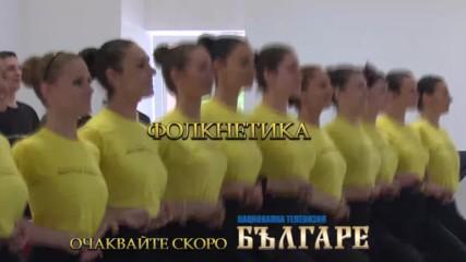"""ПРОМО НАЦИОНАЛНА ТЕЛЕВИЦИЯ """"БЪЛГАРЕ"""" - ОЧАКВАЙТЕ СКОРО"""