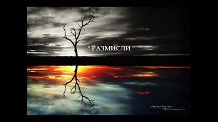 Truth - Размисли ( Official Release )