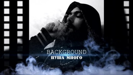 Background - Пуша много (Audio release)