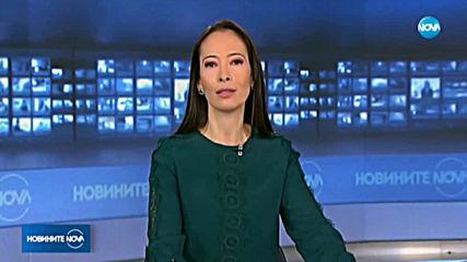 Новините на NOVA (16.10.2019 - 6.30)