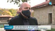 В селото на починалата с COVID-19 родилка не искат да се ваксинират