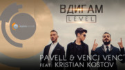 Pavell & Venci Venc' feat. Kristian Kostov - Вдигам LEVEL (Official HD)