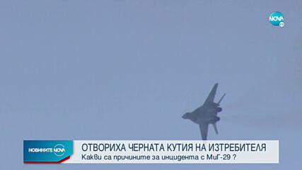 Нарушена е херметизацията на черната кутия на падналия МиГ-29