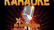 Giorgios Dalaras - Ah Helidoni Mou - demo karaoke
