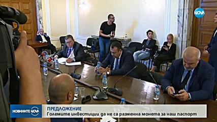 ПРЕДЛОЖЕНИЕ: Големите инвестиции да не са разменна монета за български паспорт