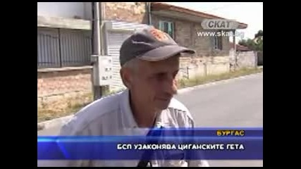 Правителството на Дпс, Атака и Бсп узакони циганските гета!