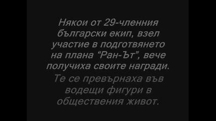 Как Сащ разруши Бъргария (планът Ра - Нът )