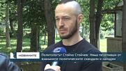 Политологът Стойчо Стойчев: Няма печеливши от взаимните политическите скандали и нападки
