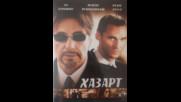 Хазарт (синхронен екип, дублаж по Нова телевизия на 21.10.2012 г.) (запис)