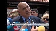 Бойко Борисов присъства на освещаването на новия път до Гигинския манастир