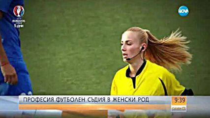 Едно младо момиче, избрало да стане футболен съдия