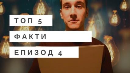 Топ 5 Факти - Епизод 4
