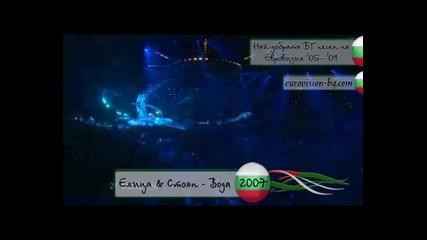 Гласувайте за най - добрата Бг песен на Евровизия 05 - 09