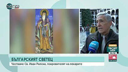 Почитаме паметта на Свети Иван Рилски Чудотворец