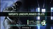 Необяснените случаи на Н А С А - Епизод 2