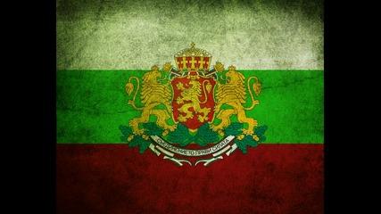 Оригиналния Вариант На Химна На Република България