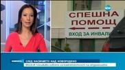 """Орязват дейности в """"Софиямед"""""""