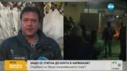 Реакцията на харманлии след бунта в бежанския център