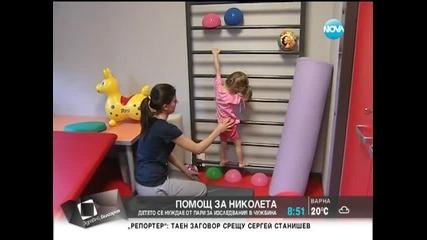 Дете се нуждае от пари за лечение в чужбина - Здравей, България (01.07.2014г.)