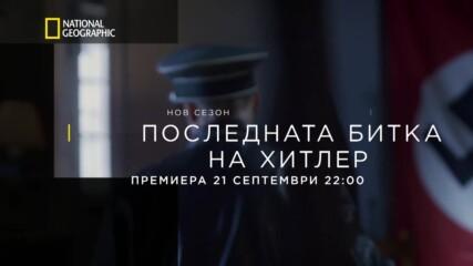 Последната битка на Хитлер | сезон 3 | National Geographic Bulgaria