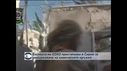 Експертите по унищожаване на химическия арсенал пристигнаха в Сирия