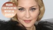 Мадона иска децата ѝ също да бъдат звезди