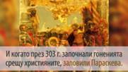 28 Октомври - Св. великомъченица Параскева