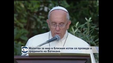 Израелският и палестинският президент се помолиха за мир във Ватикана