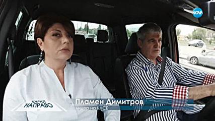 """""""Карай направо"""" с лидера на КНСБ Пламен Димитров (16.05.2020)"""