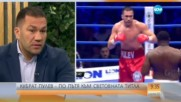 Кубрат Пулев по пътя към световната титла