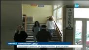 Изписват днес натровените деца в Смолянско