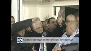 Израел освободи 26 палестински затворници