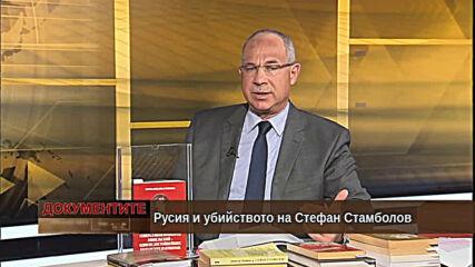 """""""Документите"""" с Антон Тодоров - 11.07.2020 (част 2)"""