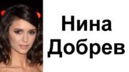 Петдесет снимки на световно известната Нина Добрев