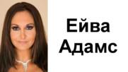 Шейсет снимки на порнозвездата Ейва Адамс