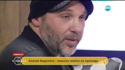 Топ интервютата на Лора Крумова и Галя Щърбева в