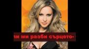 Елена - Стой На Място + Текст