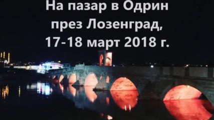 На пазар в Одрин през Лозенград, 17-18 март 2018 г.