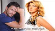 Ние Двамата Си Подхожаме Превод Nikos Vertis and Sarit Hadad - Emeis oi duo tairiazoume