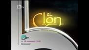 Клонинг (el Clon) - Реклама