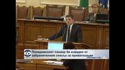 Пловдивският панаир беше изваден от забранителния за приватизация списък