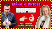 ПОРНО - ТАЙНИ И МИТОВЕ feat. сексолог Мария Агафонова