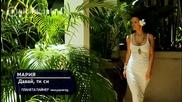 Мария - Давай_ ти си (официално видео)