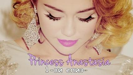 Princess Anastasia » 01х01