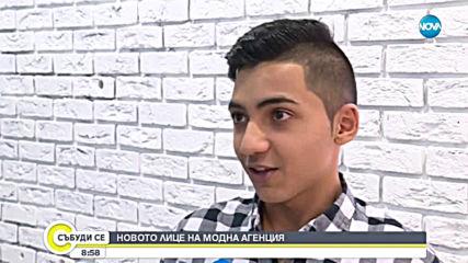 От ромския квартал до модния подиум: Животът на 16-годишния Кирил