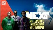 NEXTTV 013: Гост: Интервю с Ники Малкия и Ставри